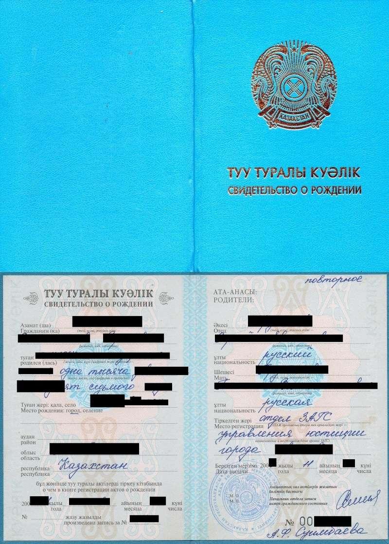 Документы выданные в Казахстане 2006_111