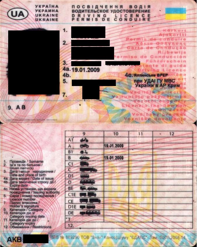 Документы выданные в Украине 2009_011
