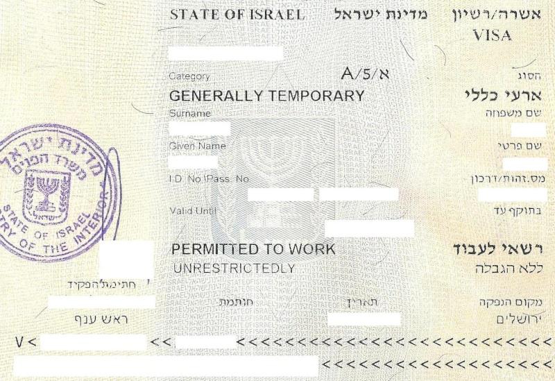 Документы выданные в Израиле 2013_110