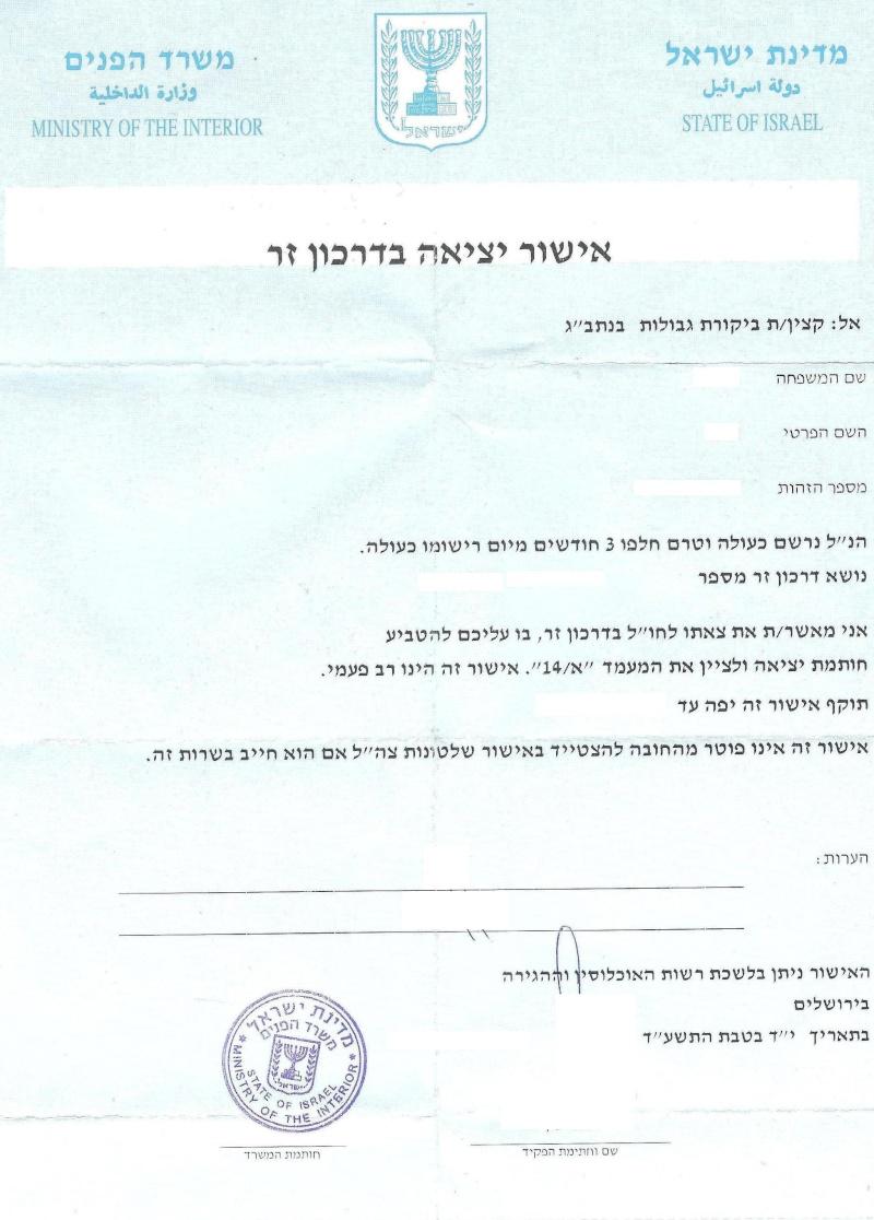 Документы выданные в Израиле 2013_111