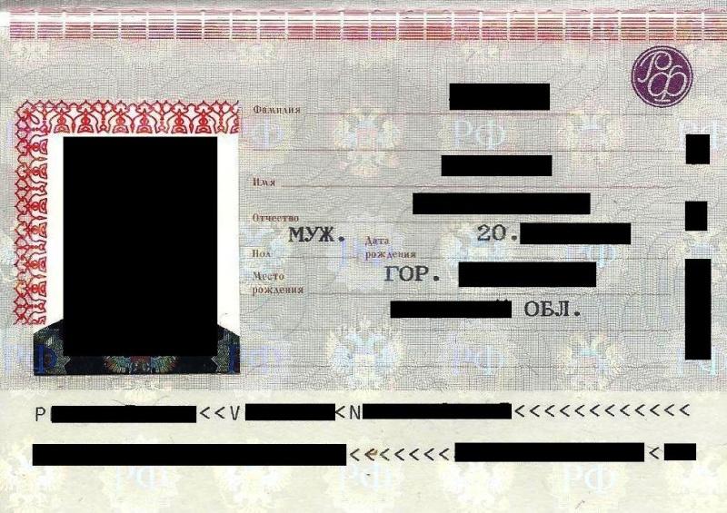 Документы выданные в РФ 2014_011