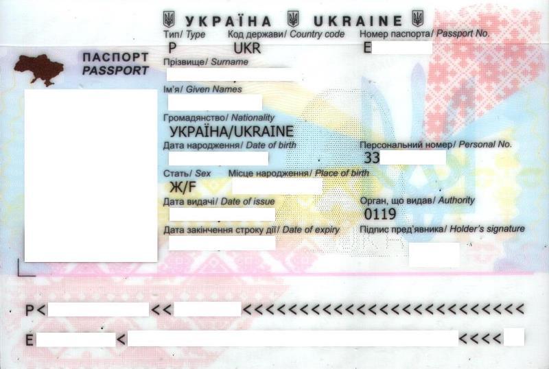 Документы выданные в Украине 210