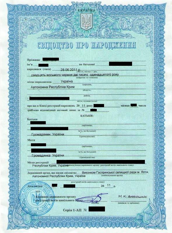 Документы выданные в Украине 310