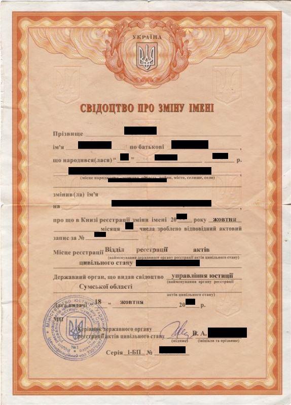 Документы выданные в Украине 510