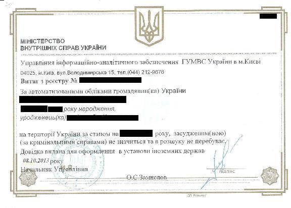 Документы выданные в Украине 610