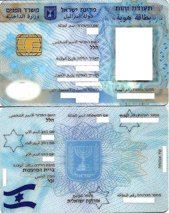 Документы выданные в Израиле Aa_edi10