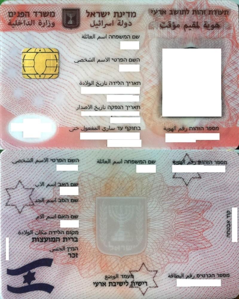 Документы выданные в Израиле Au_e_a10
