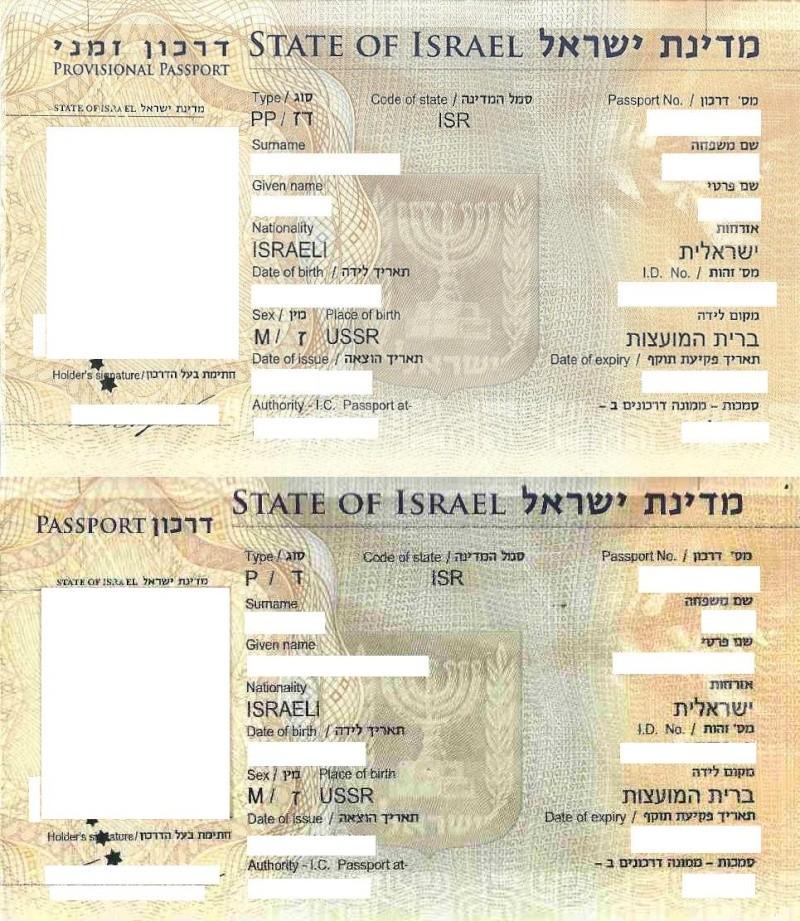 Документы выданные в Израиле Darkon10