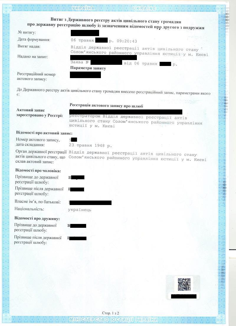 Документы выданные в Украине E10