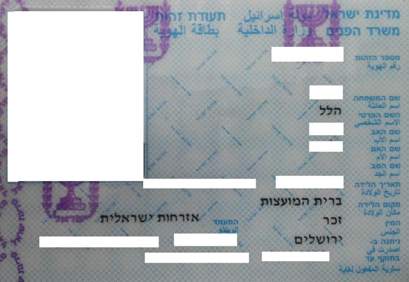 Документы выданные в Израиле Edi_ed10
