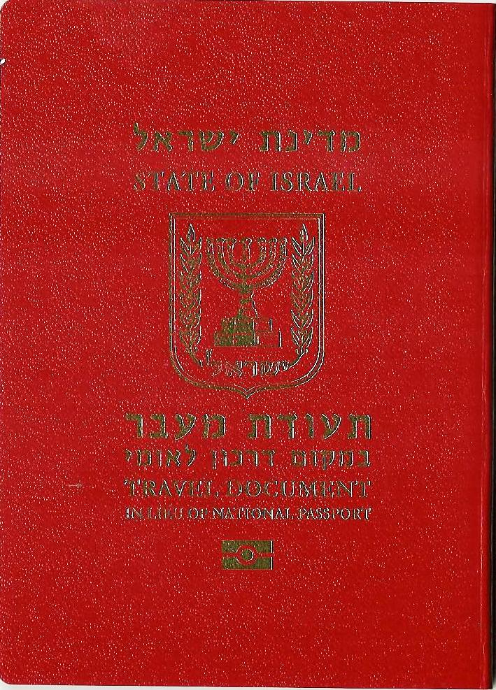Документы выданные в Израиле Maavar10