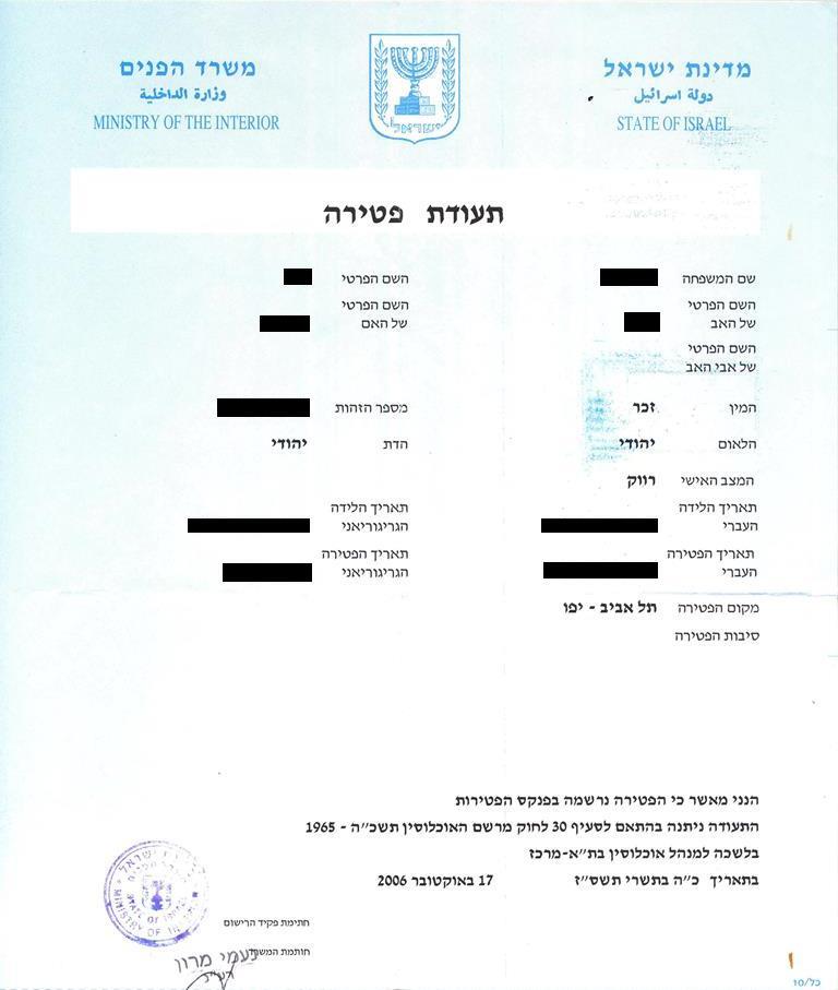 документы - Документы выданные в Израиле Page110