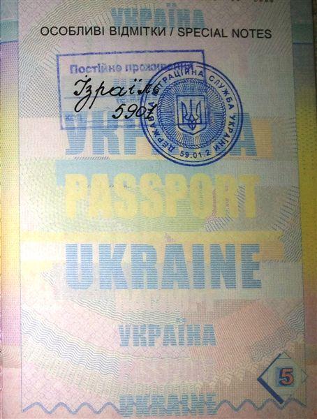 Документы выданные в Украине Stamp10