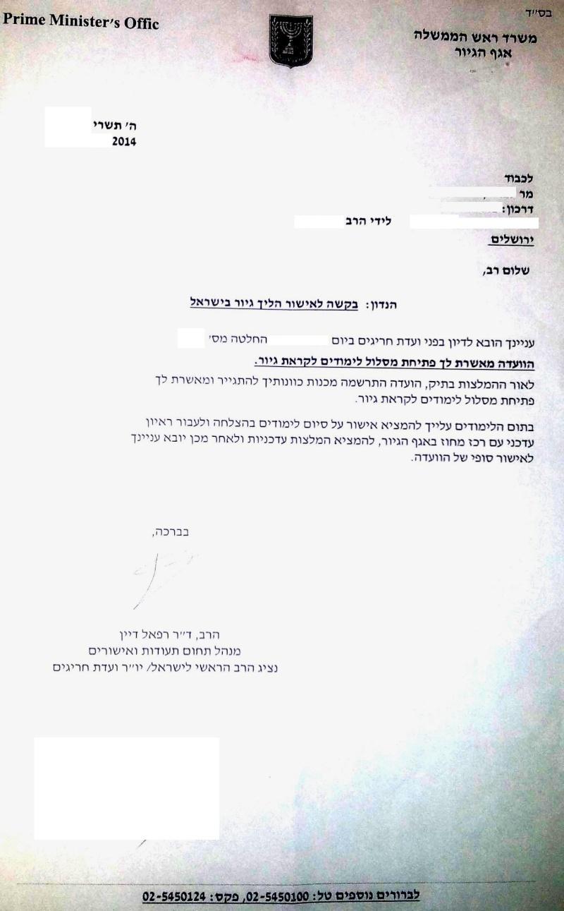 Документы выданные в Израиле Vaada10