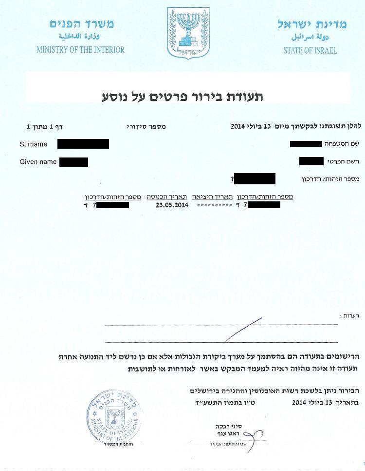 Документы выданные в Израиле Ye__7_10