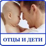 Haifa-city. Израильский форум на русском языке. Раздел 'Отцы и дети', посвящённый проблемам взаимоотношений родителей и детей в Израиле.