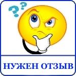 Haifa-city. Израильский форум на русском языке. Раздел 'Нужен отзыв', посвящённый просьбам об отзывах на различные товары и услуги.