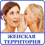 Haifa-city. Израильский форум на русском языке. Раздел 'Женская территория', посвящённый прекрасной половине человечества.