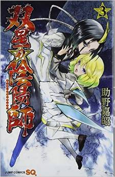 [MANGA] Twin Star Exorcists - Les Onmyôji suprêmes (Sousei no Onmyouji) Index_10