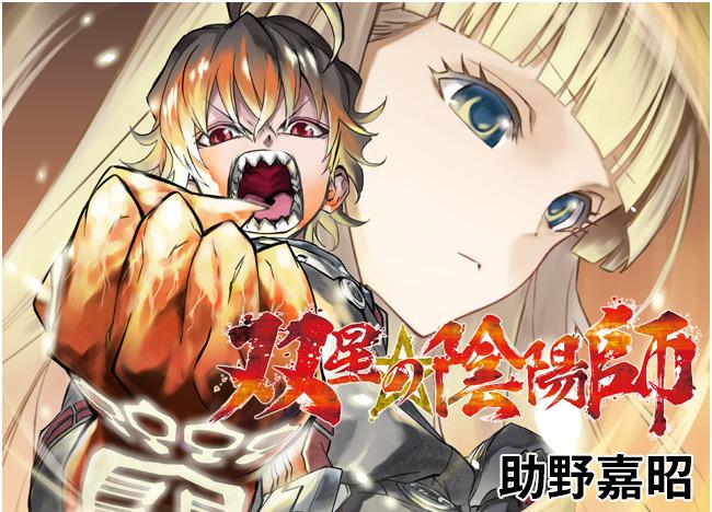 [MANGA] Twin Star Exorcists - Les Onmyôji suprêmes (Sousei no Onmyouji) Main10