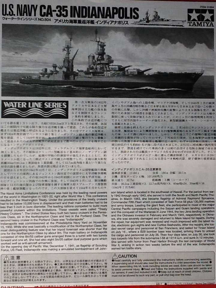 [TAMIYA] Croiseur lourd CA 35 INDIANAPOLIS 1/700ème Réf 31804 Tamiya44