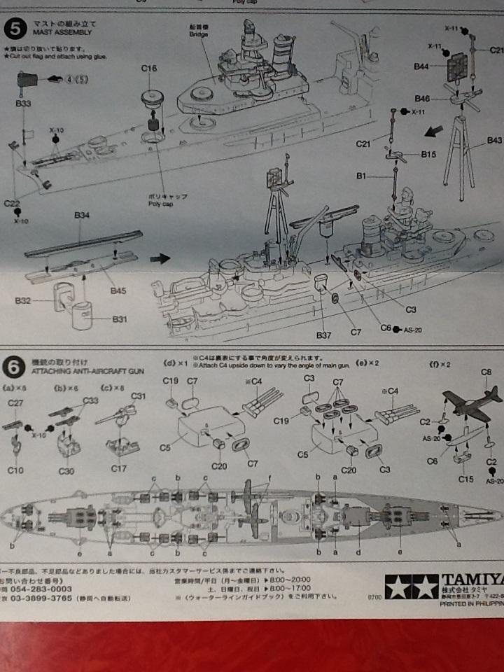 [TAMIYA] Croiseur lourd CA 35 INDIANAPOLIS 1/700ème Réf 31804 Tamiya47