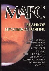 Мультимедиа на темы Марса 00310