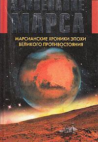 Мультимедиа на темы Марса 00510