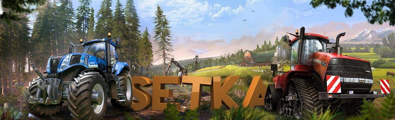 SETKA FARMING SIMULATOR