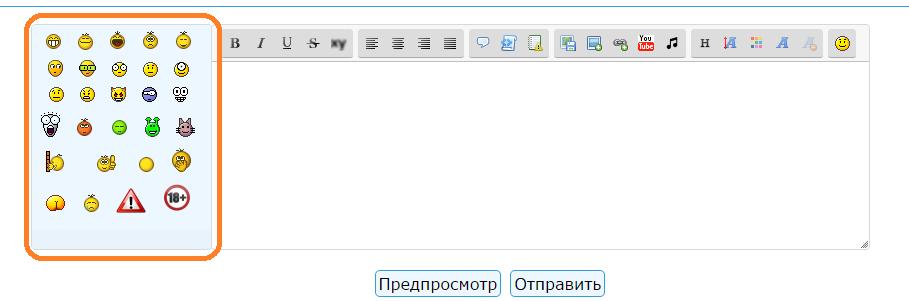 Готовое решение - Панель смайлов в форме быстрого ответа Reshen10