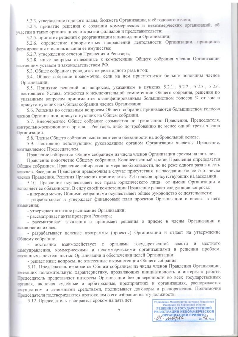 """Устав  и регистрационные документы РОО """"ФРСКО"""". Docume10"""