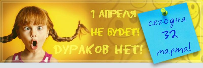 1 апреля.. Navka110