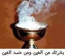 جلب الحبيب الشيخ خالد المصرى سحر فرعونى     00201272330174/00201228121651