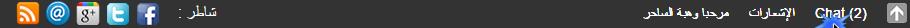 كود علبة الدردشه المنبثقه على عارضه المنتدى بطريقة رائعة 2015-015