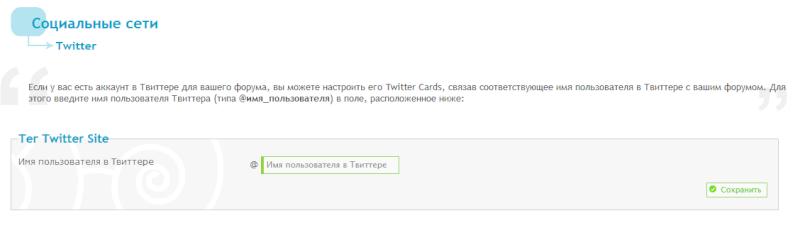 Как использовать Twitter Cards для своего форума?  Twitte11