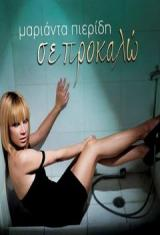 CD Mariada Pieridi - Se Prokalo (2008) 19956410