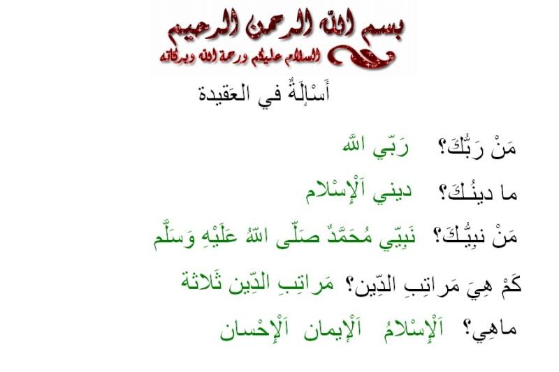 Cours de Arabia - Page 3 Eooaio10