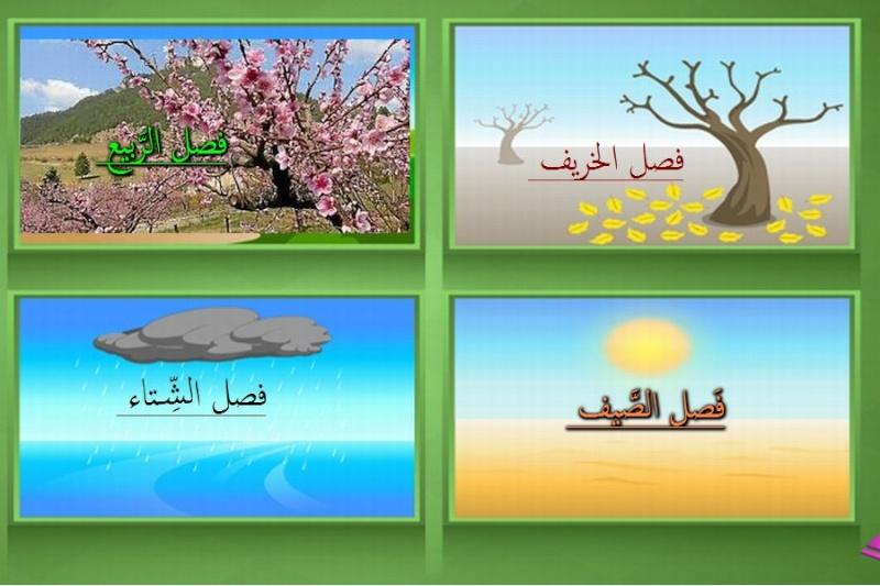 Cours de Arabia - Page 3 Ieo_oi10
