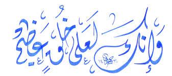 La moralité sublime du Prophète salla -Allahou alayhi wa salam Uaod_o10