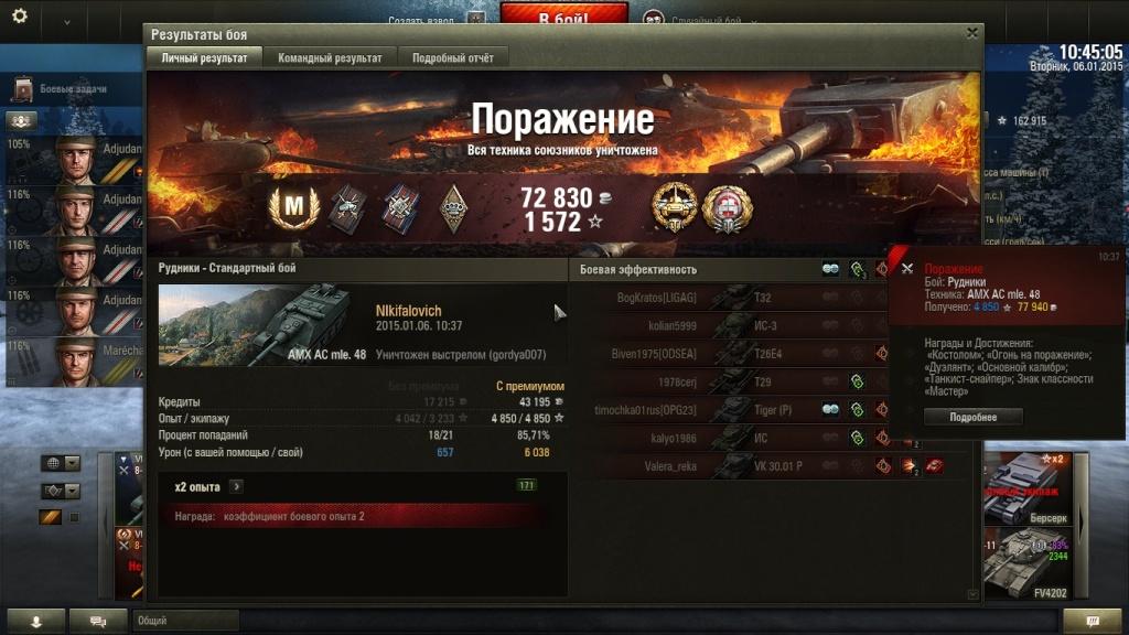 AMX AC 48..... Shot_010