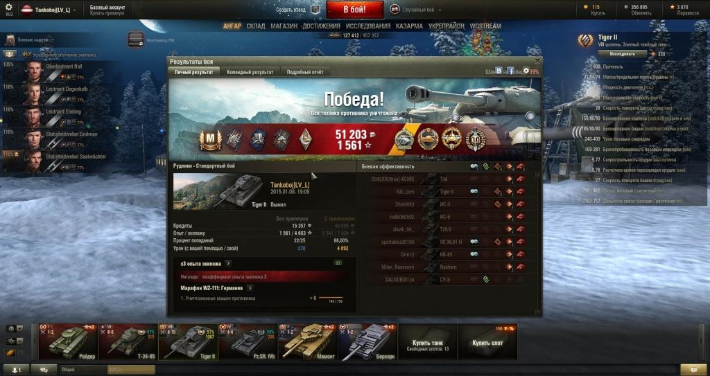 (Master) Tiger II Shot_011