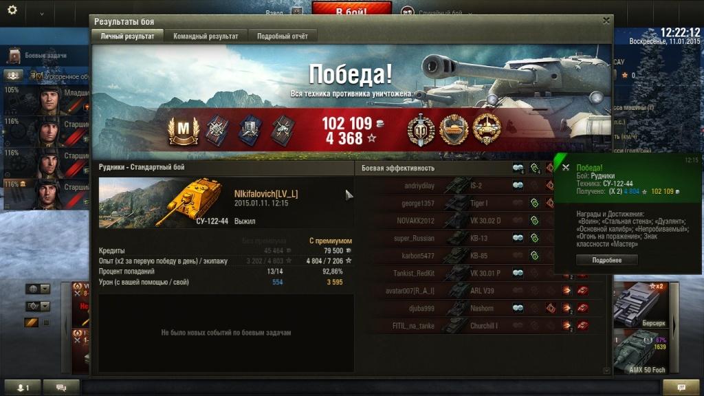 (Master) СУ-122-44 Shot_012