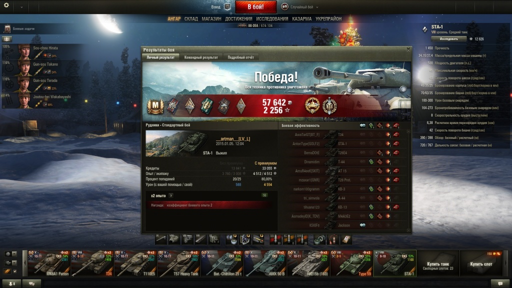 (Master) STA-1 Shot_013