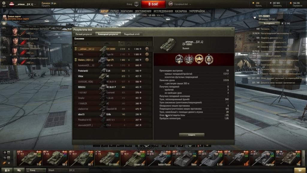 (Master) СУ-100М1 Shot_117