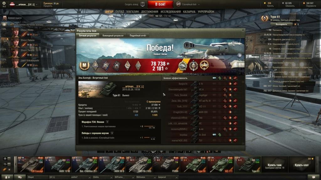 (Master) Type 61 Shot_121