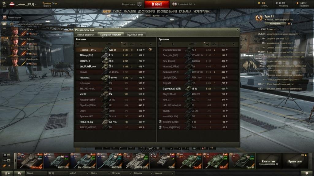 (Master) Type 61 Shot_122
