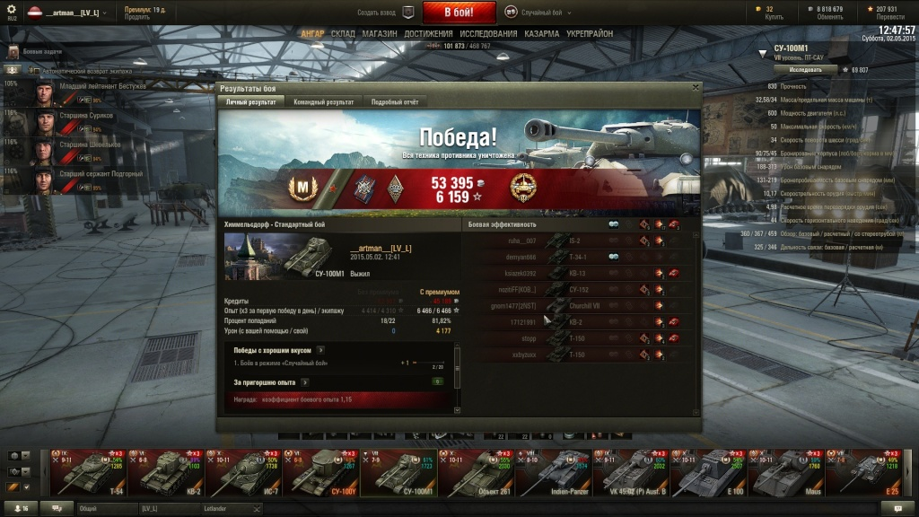 (Master) СУ-100М1 Shot_136