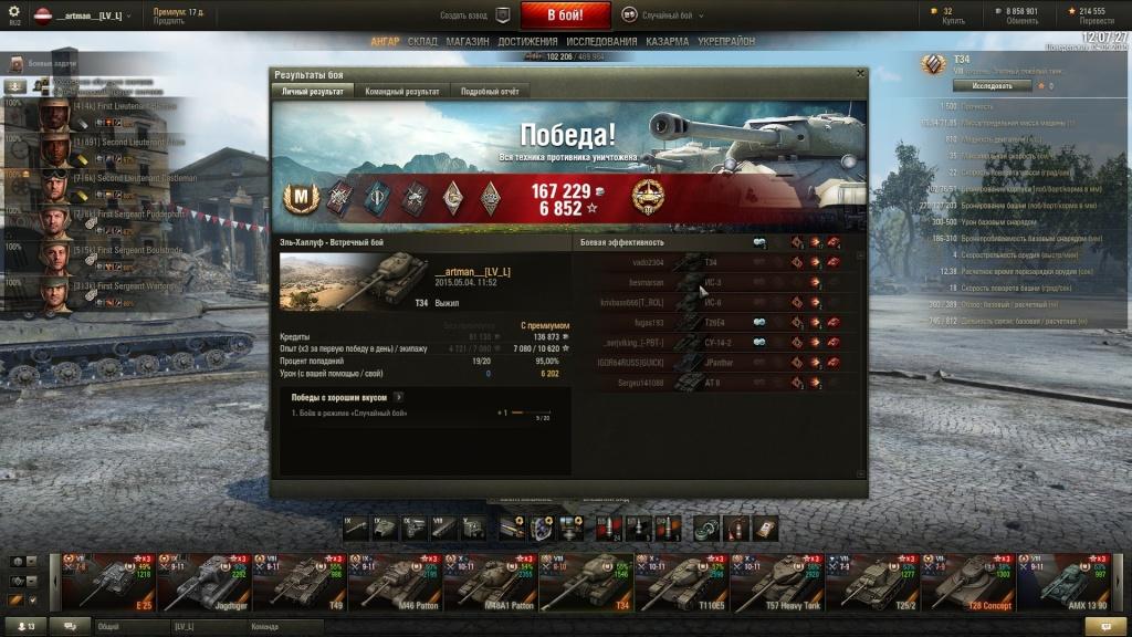 (Master) T34 Shot_212