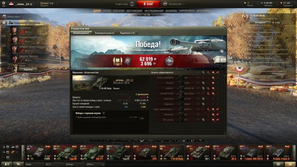 "(Master) T-34-85 ""Rudy"" Shot_215"