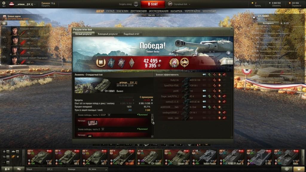 (Master) СУ-100М1 Shot_217